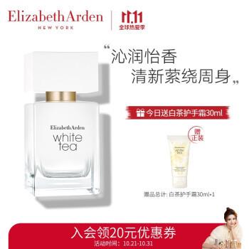 Elizabeth Arden 伊丽莎白·雅顿 白茶淡香水 30ml