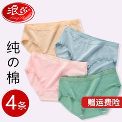 Langsha 浪莎 68502-4E 女士无痕内裤 4条装 *2件