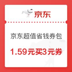 京东 省钱包超值权益 0.99元买1元话费券+1元全品券