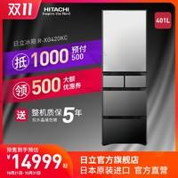 Hitachi/日立R-XG420KC 日本原装进口真空保鲜水晶玻璃面板冰箱