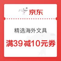 京东自营 精选海外文具 领取优惠券 满39减10元优惠券