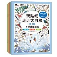 《邦臣小红花·玩贴纸走进大自然·第2辑》(全5册)