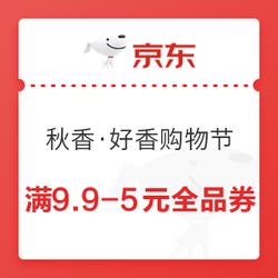 京东 秋香·好香购物节 满9.9-5元全品券