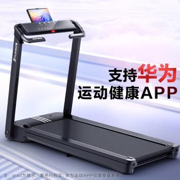亿健 华为HUAWEI HiLink 生态智能款跑步机