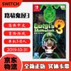 Switch 主机游戏 NS Lite 正版卡带 马里奥系列 热门游戏 路易鬼屋3 马里奥路易吉洋楼3 中文版