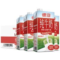 88VIP、限地区:德亚 全脂牛奶(澳洲甄选)250ml*24/箱 *3件