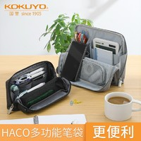 kokuyo 国誉 HACO 多功能笔袋