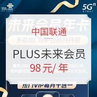 中国联通 未来会员PLUS版 98元/年 六大特权震撼来袭
