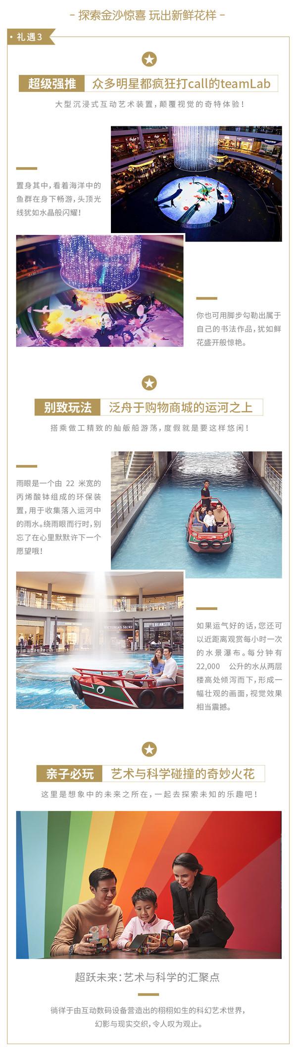 城市云端俯瞰、解锁无边泳池!新加坡滨海湾金沙酒店 豪华房1晚(早餐/下午茶/门票3选1)
