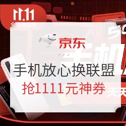 京东 11.11手机放心换联盟