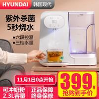 韩国现代(HYUNDAI)即热式饮水机 紫外线杀菌功能 台式饮水迷你便携冲泡茶机一键智能速热电热水壶 白色