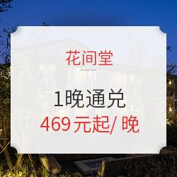 花间堂 全国9店1晚通兑房券(含早餐+正餐)