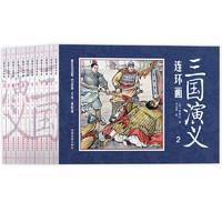 《三国演义连环画》全套12册
