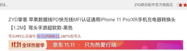 ZYD MFi认证 苹果 Type-C转Lighting 弯头数据线 1.2米