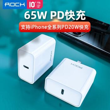 ROCK 65W氮化镓三口充电器PD快充头iPhone12苹果华为小米联想笔记本电脑通用电源适配器 【65W】氮化镓单口快充