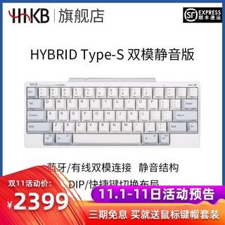 HHKB Professional HYBRID Type-S 双模静音版静电容键盘 蓝牙USB