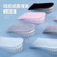 邦尼世家 内增高鞋垫隐形增高神器  2双