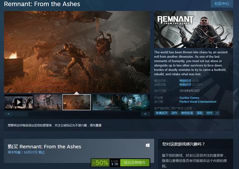 历史最低:第三人称魂类动作RPG《遗迹:灰烬重生》Steam半价折扣现70元