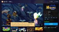 喜加一:方块商城限时免费领平台冒险游戏《潘卡普:守梦人》