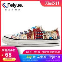 feiyue/飞跃帆布鞋女复古港味涂鸦款街拍休闲鞋2181