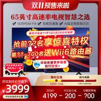 海信65E3F-MAX 65英寸4K智慧全面屏电视机智能网络高清平板液晶 *2件