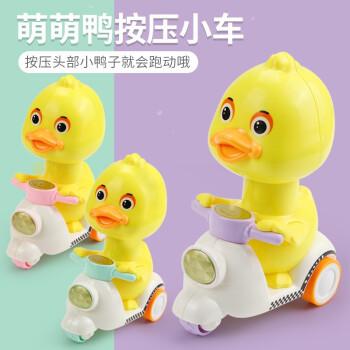 亿创空间 无需电池按压回力车 儿童萌趣玩具车男孩1-2-3岁宝宝小孩惯性鸭子小汽车 萌萌鸭按压车