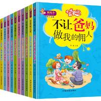 《熊孩子励志成长记》彩图注音版 全10册