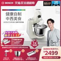 Bosch/博世厨师机家用小型和面机多功能厨房搅拌揉面机MUMVC00LCN