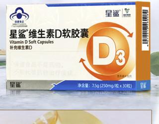 星鲨 维生素D3婴儿软胶囊 30粒