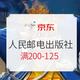程序员节快乐:京东 人民邮电出版社 好书助力成长 满减+用券,满200-125