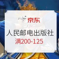 京东 人民邮电出版社 好书助力成长