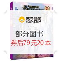 苏宁SUPER会员 : 苏宁易购 部分图书