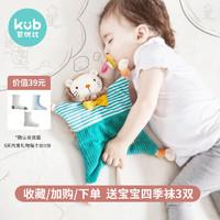可优比安抚巾婴儿可入口安抚玩偶0-1岁宝宝睡眠毛绒手偶安抚玩具