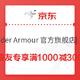 京东 安德玛 满1000-300元优惠券 值友专享满1000减300