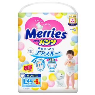Merries 妙而舒 婴儿拉拉裤 L50片