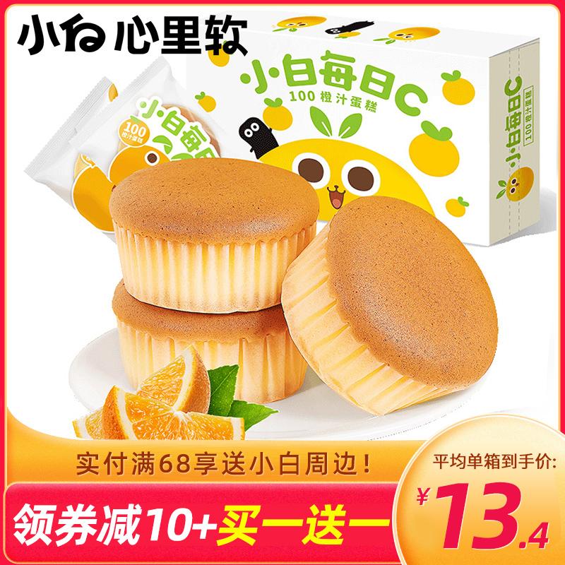 小白心里软每日c橙汁鸡蛋糕整箱 面包早餐烘焙糕点零食小吃点心 *2件