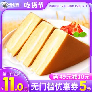 巴比熊 西式奶香蒸蛋糕三明治面包片早餐整箱蛋糕夹心零食点心礼盒