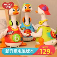汇乐学爬玩具婴儿引导摇摆鹅会唱歌跳舞电动助爬宝宝爬行逗娃神器