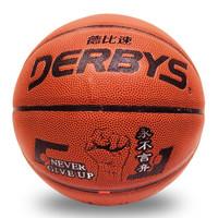 德比速 超细纤维篮球室内外通用 7号标准训练比赛用球
