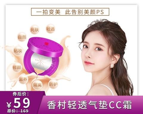 香村(SCENT VILLAGE)轻透气垫CC霜 底妆隔离粉底