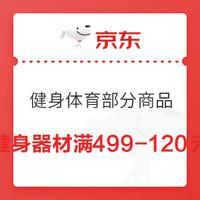 京东 健身器材 满499-120元优惠券