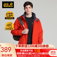 JackWolfskin狼爪男款冲锋衣5020891