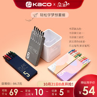 双11预售 : KACO 文采 复古文具套装(复古彩色手账笔+按动中性笔+笔筒)