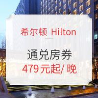 广深 /江浙沪/京津冀等地希尔顿酒店通兑房券+凑单品