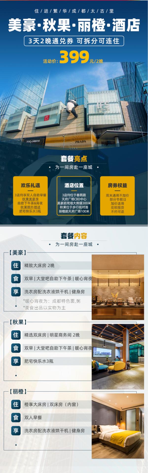 成都太古里美豪/秋果/丽橙酒店 2晚3店通兑(含早、可拆分)