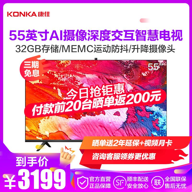 康佳(KONKA) 55G10S-Y 55英寸 4K HDR 升降摄像头MEMC 3 32GB 液晶智能电视机55