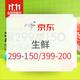 促销活动:京东  生鲜  满299-150/399-200元优惠券 领满299-150元优惠券