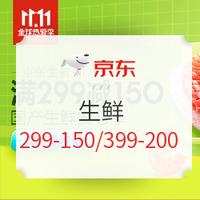 京东  生鲜  满299-150/399-200元优惠券