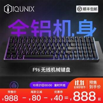 IQUNIX F96-碳黑版 蓝牙双模机械键盘 CNC铝合金外壳侧刻键帽100键游戏键盘 双模 无光 cherry静音红轴