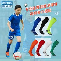 迪卡侬儿童足球袜男童青少年小学生足球长袜长筒袜运动袜耐用KIJ *11件